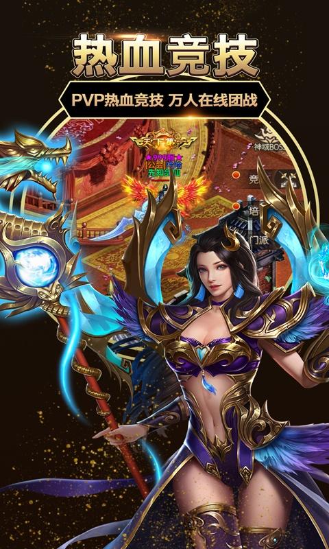 龙印之战游戏截图3
