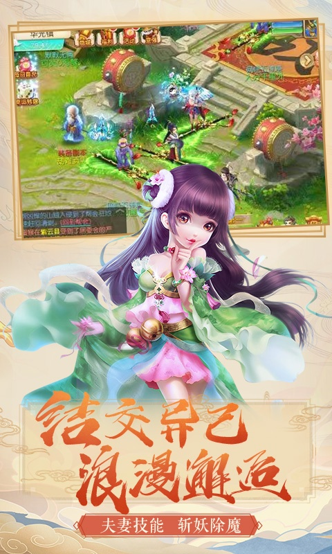 梦幻之城(高爆特权)游戏截图2