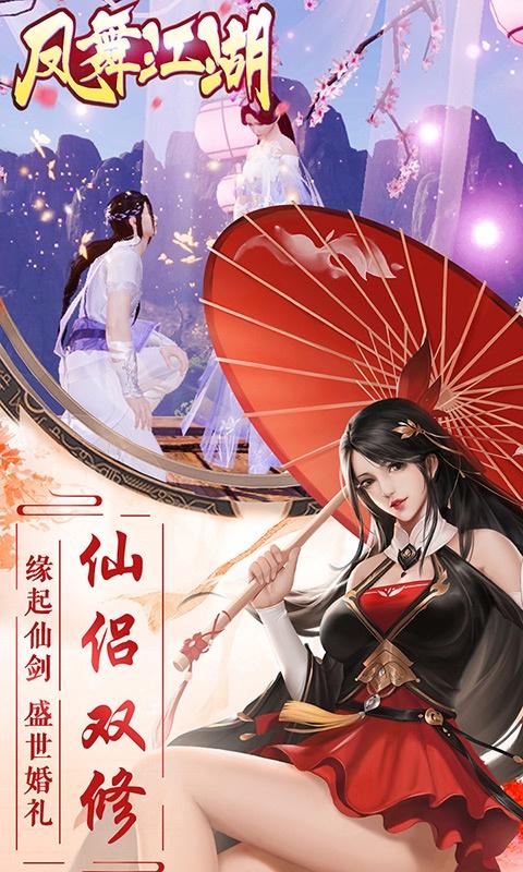 凤舞江湖游戏截图2