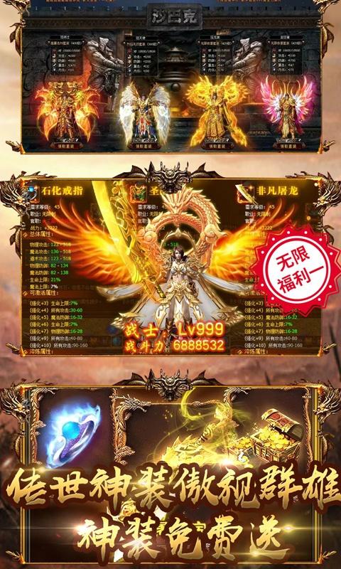烈火战神(海量版)游戏截图1