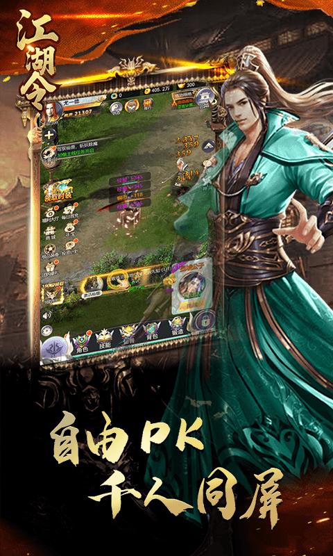 江湖令游戏截图2
