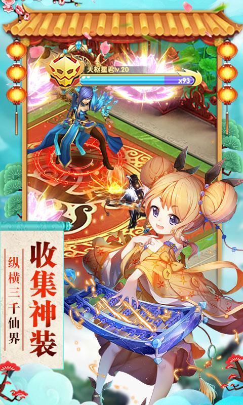 神曲-天空之城游戏截图2
