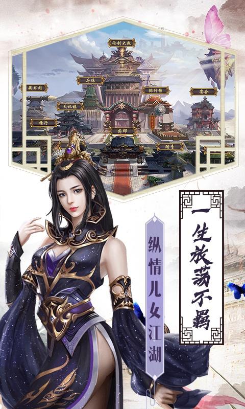 侠客游(星耀版)游戏截图2