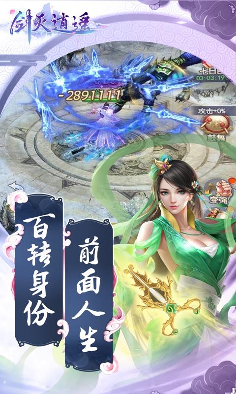剑灭逍遥游戏截图5