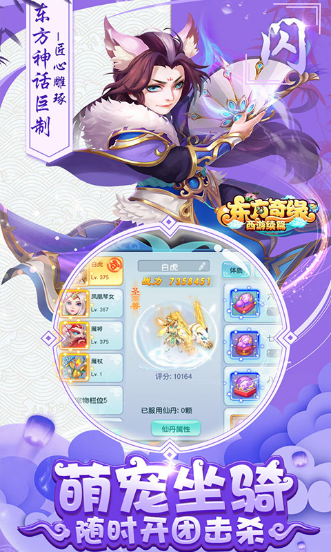 东方奇缘(西游续篇)游戏截图4