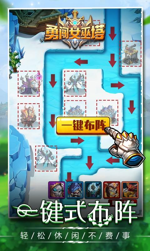 勇闯女巫塔游戏截图5