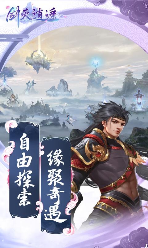 剑灭逍遥游戏截图4