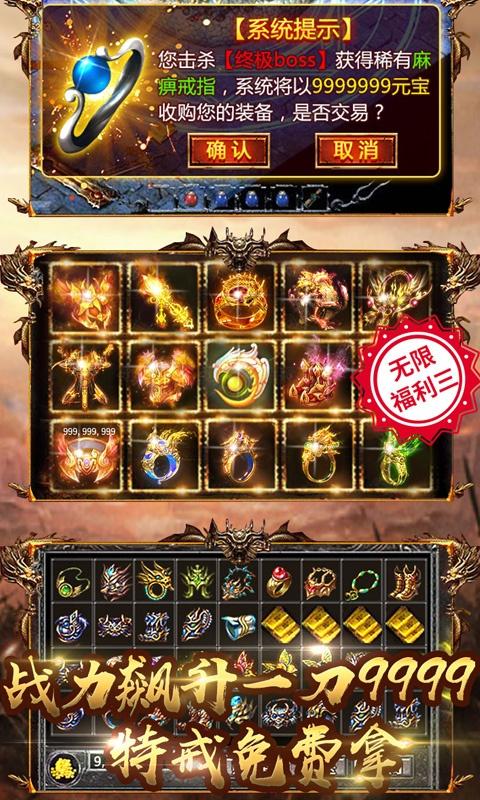 烈火战神(海量版)游戏截图3