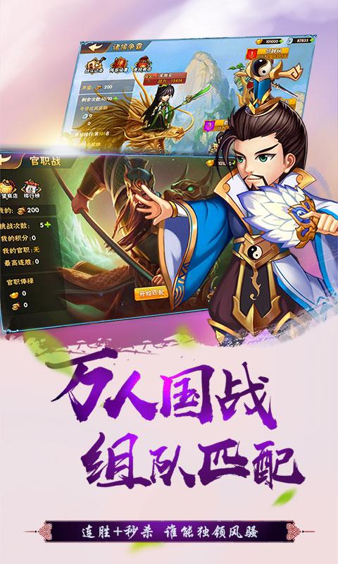 真江湖(热血神将海量版)游戏截图4
