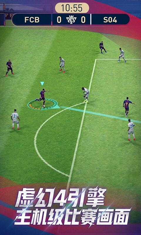 实况足球(2020)游戏截图3