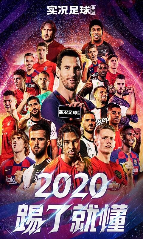 实况足球(2020)游戏截图1
