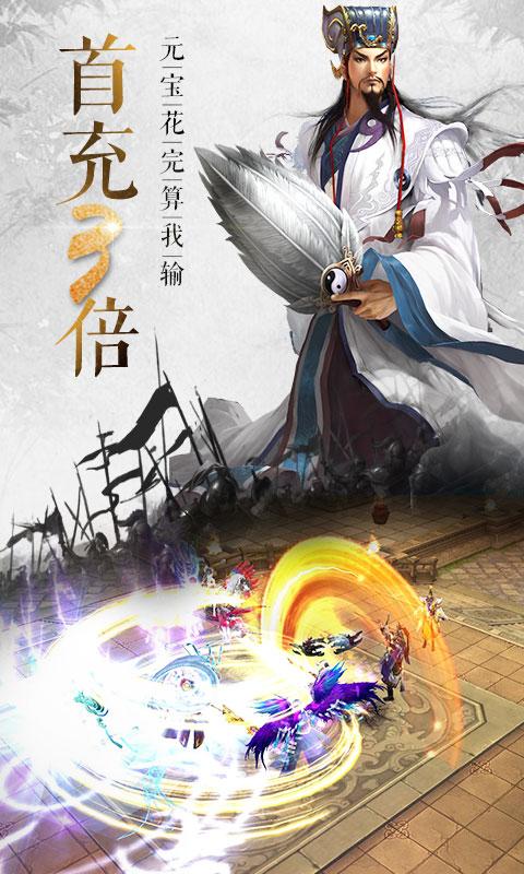 青龙偃月刀(商城特权)游戏截图5