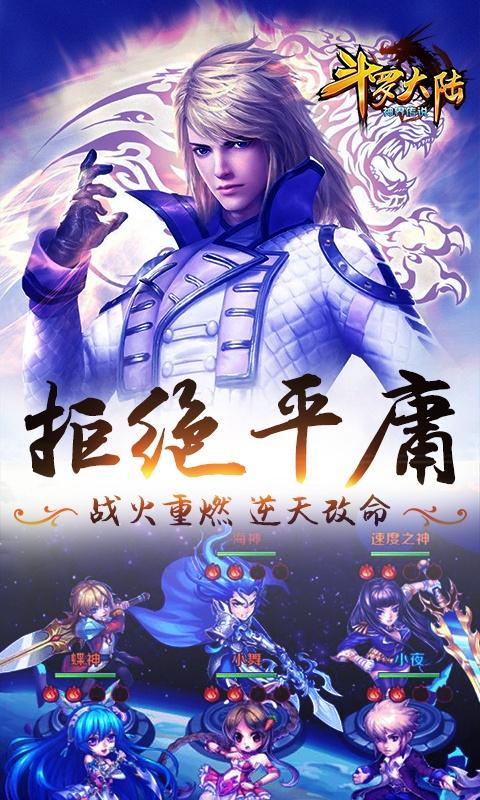 斗罗大陆神界传说Ⅰ游戏截图2