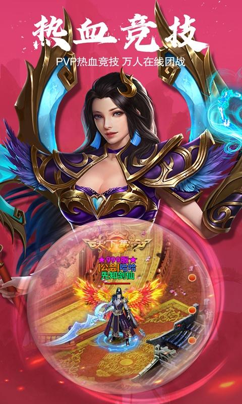 龙印之战(星耀特权)游戏截图3