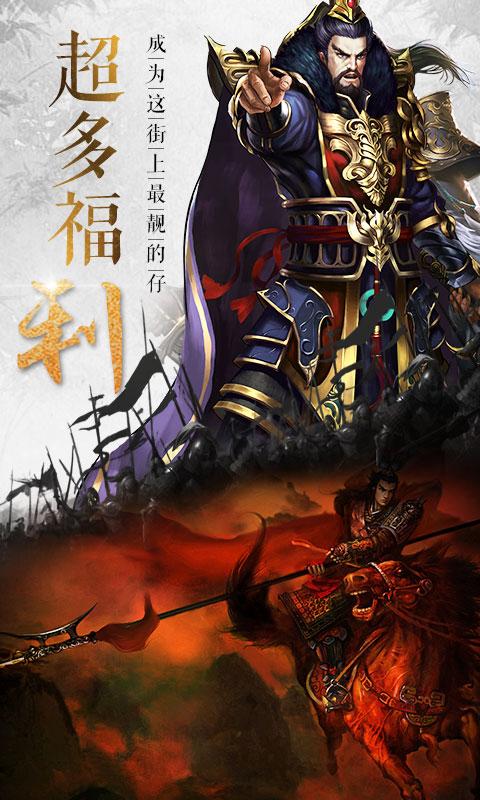 青龙偃月刀(商城特权)游戏截图2