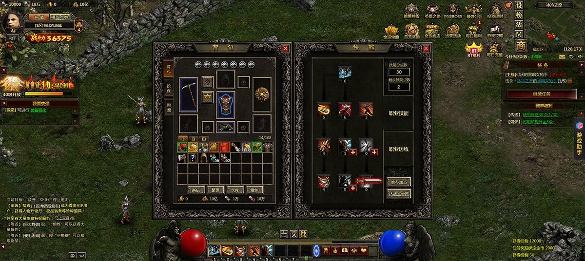 新暗黑世界游戏截图3