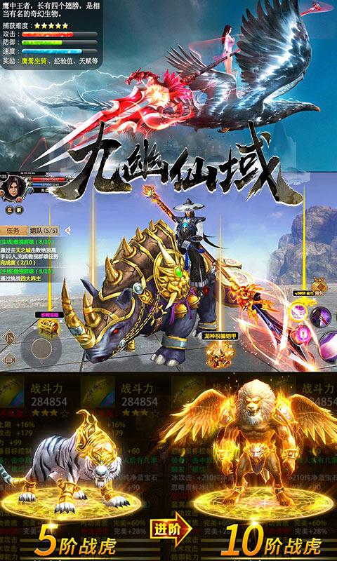 九幽仙域(星耀特权)游戏截图3