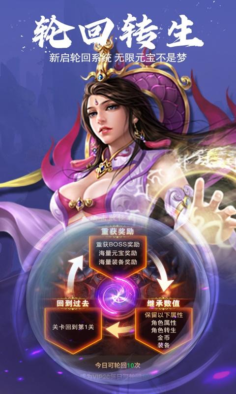 龙印之战(星耀特权)游戏截图1