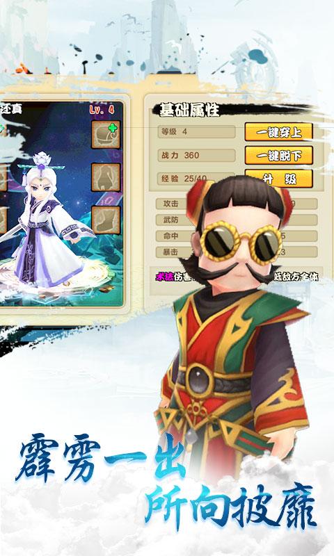 战甲online(星耀特权)游戏截图3