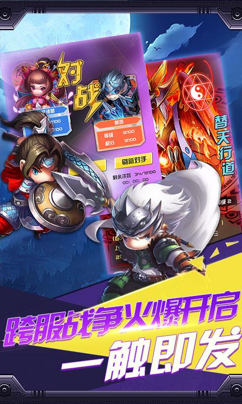 幻世战国(星耀特权)游戏截图4