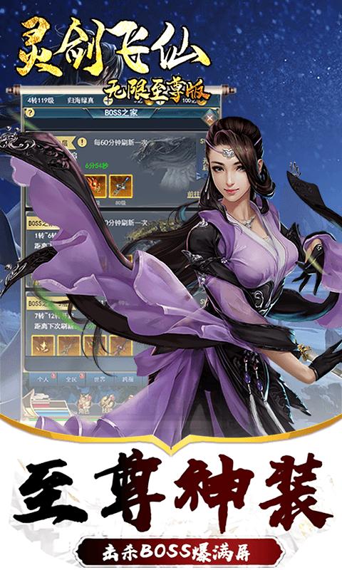 灵剑飞仙(至尊特权)游戏截图4
