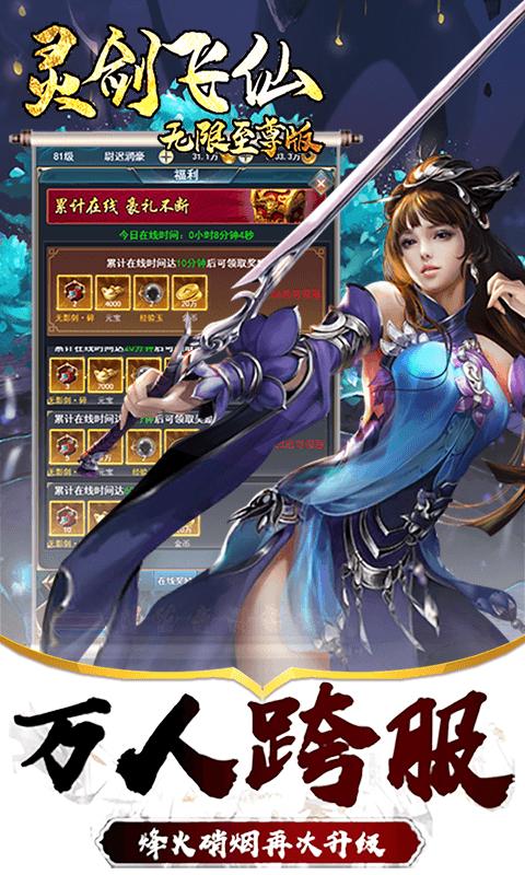 灵剑飞仙(至尊特权)游戏截图2