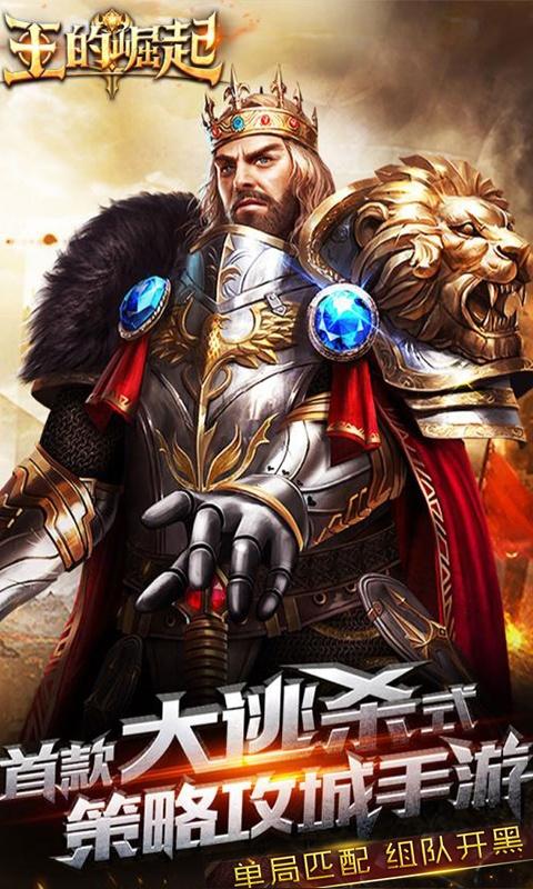 王的崛起游戏截图1