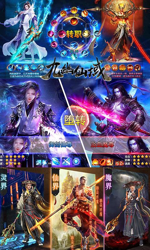 九幽仙域(星耀特权)游戏截图2