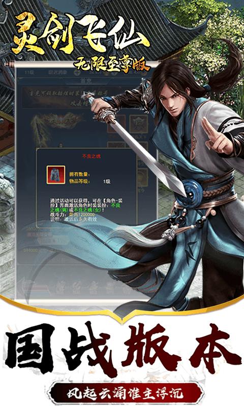 灵剑飞仙(至尊特权)游戏截图1