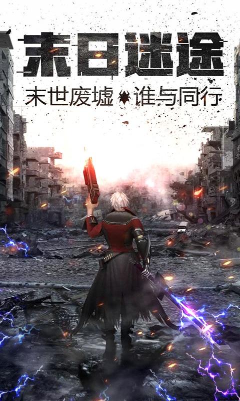 王者英雄之枪战传奇(至尊特权)游戏截图1