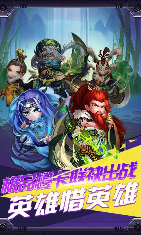 幻世战国(星耀特权)游戏截图1