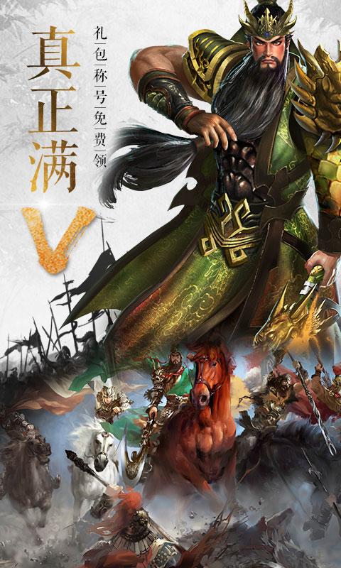 青龙偃月刀(商城特权)游戏截图1