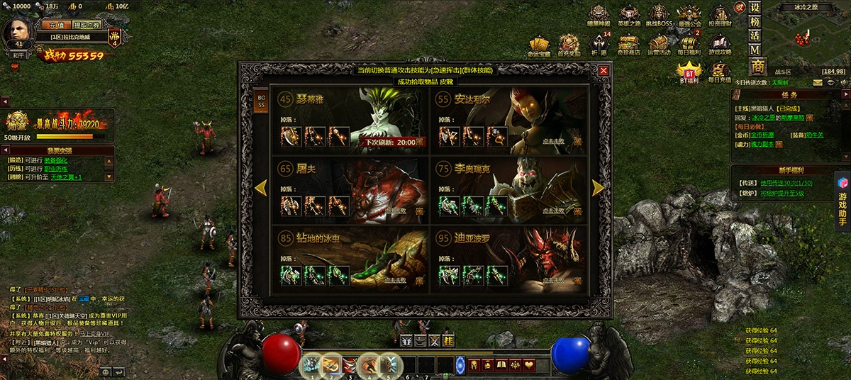 新暗黑世界游戏截图4