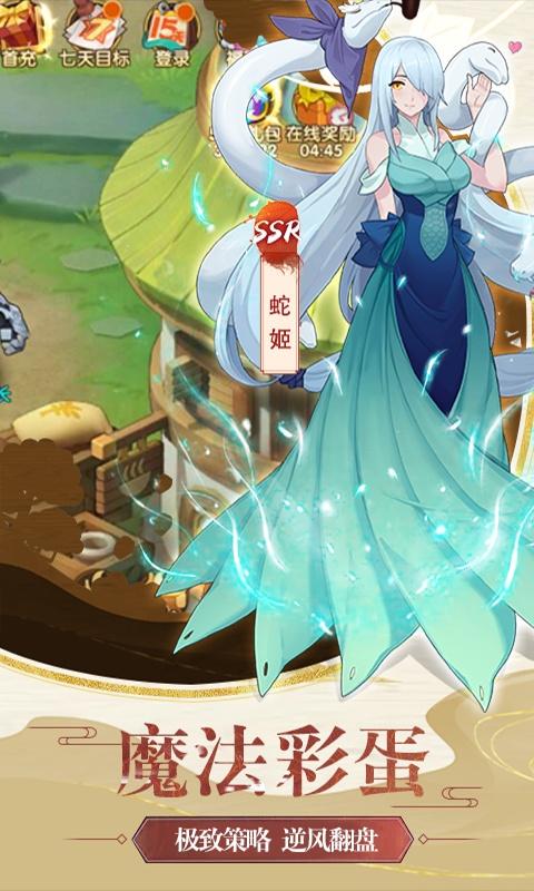 梦幻仙境游戏截图3