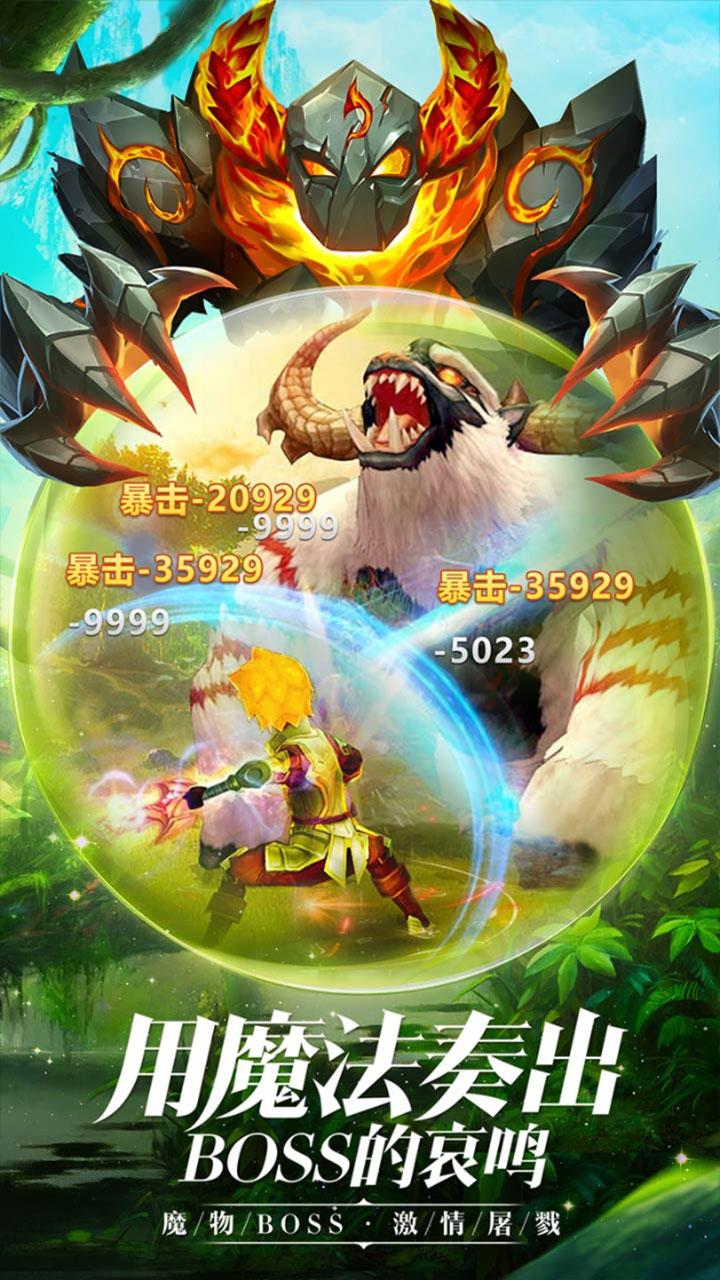 热血武魂(星耀特权)游戏截图5