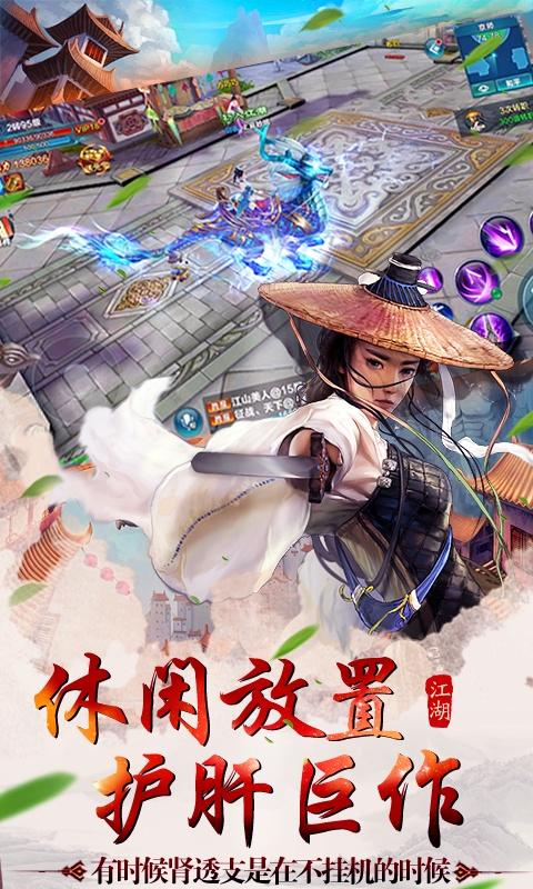 神仙与妖怪(复古武侠)游戏截图5