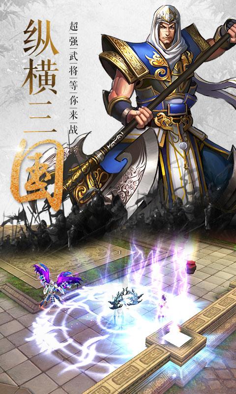 青龙偃月刀(商城特权)游戏截图4
