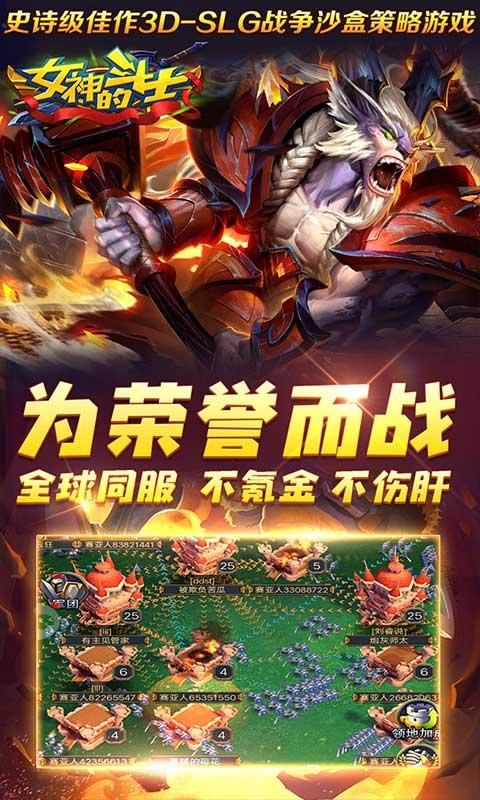 女神的斗士(福利特权)游戏截图3