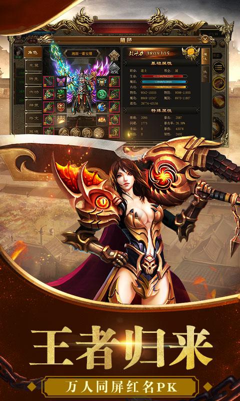 传奇盛世(商城特权)游戏截图3