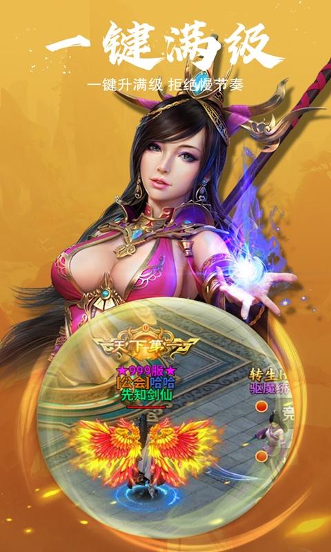 龙印之战(星耀特权)游戏截图4