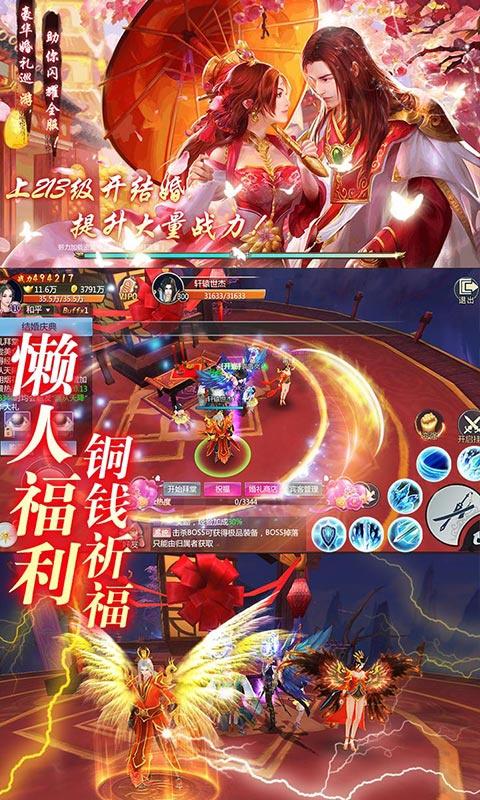 三生三誓青丘传(GM版)游戏截图2
