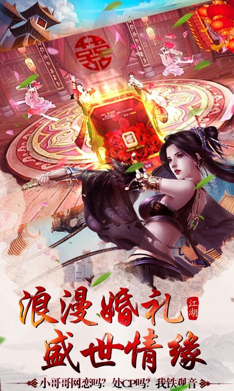 神仙与妖怪(复古武侠)游戏截图4