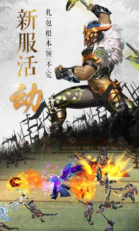 青龙偃月刀(商城特权)游戏截图3
