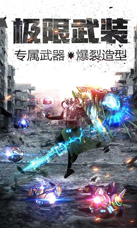 王者英雄之枪战传奇(至尊特权)游戏截图3
