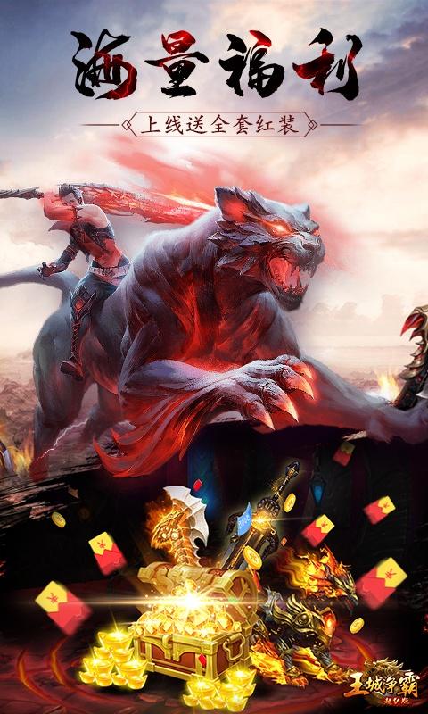 王城争霸(至尊特权)游戏截图3