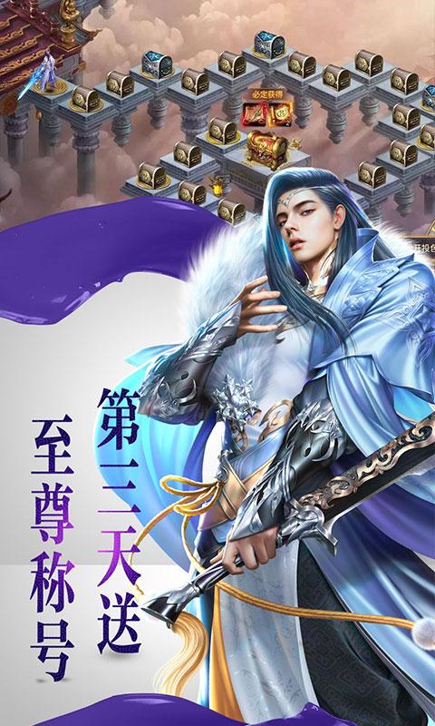 江湖侠客令(至尊特权)游戏截图3