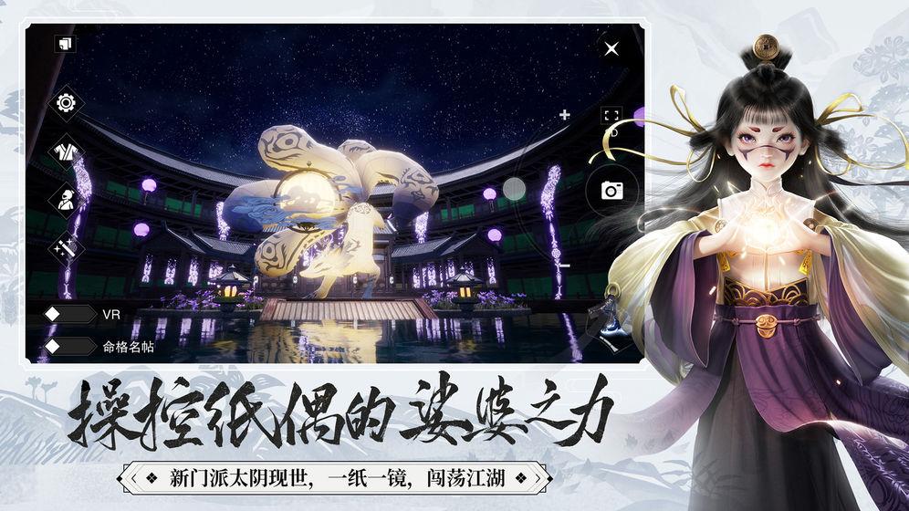 一梦江湖游戏截图3