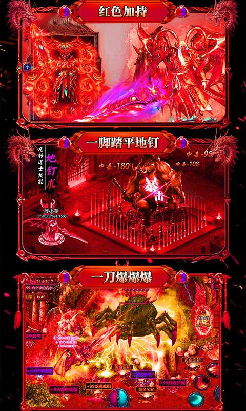 烈火战歌(海量特权)游戏截图2