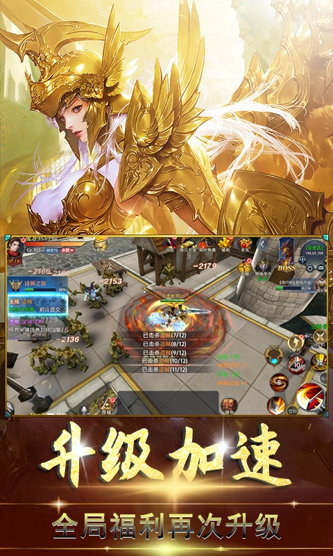 战谷(至尊特权)游戏截图3