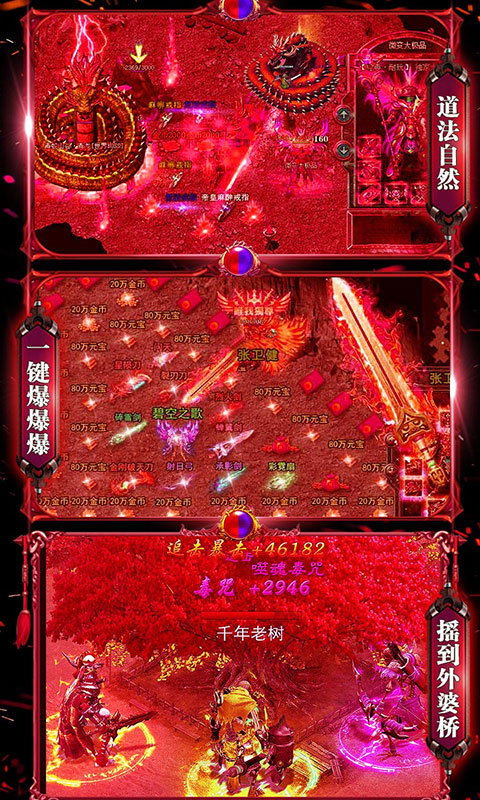 烈火战歌(海量特权)游戏截图3